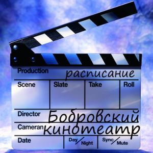 расписание кинотеатра бобров
