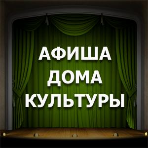 Афиша концертов и выступлений в Доме Культуры города Бобров