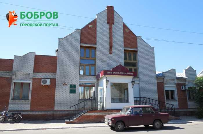 Центр занятости населения Бобров