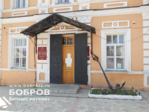 Краеведческий музей город Бобров