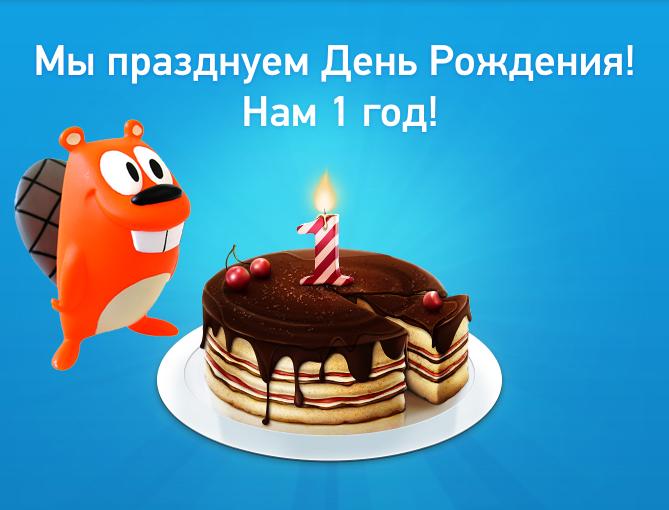 день рождения бобров