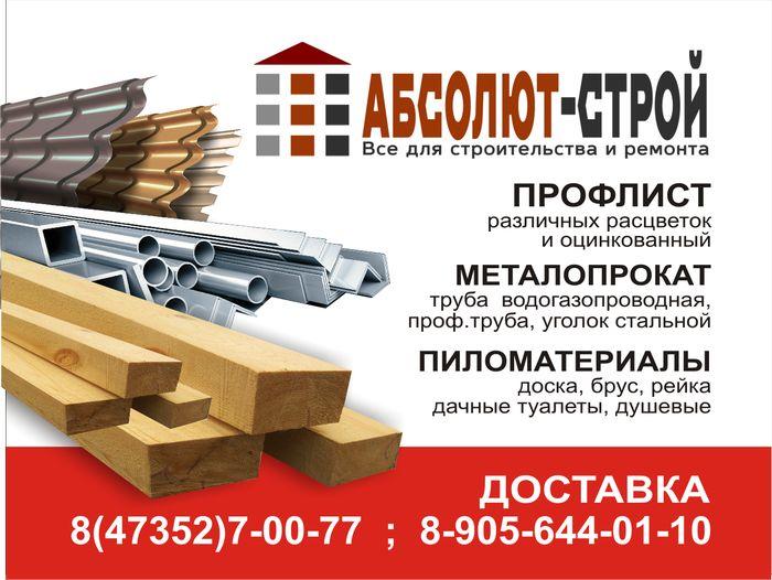 пиломатериалы в Боброве