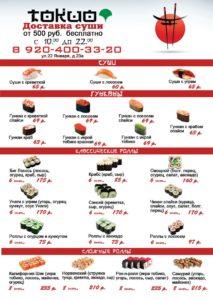 Доставка суши и роллов в г. Боброве