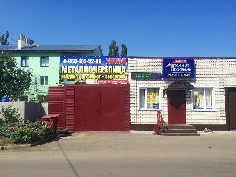 металлопрофиль Бобров